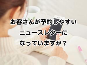 【ブログ用】お客さんが予約しやすいニュースレターになっていますか? ol