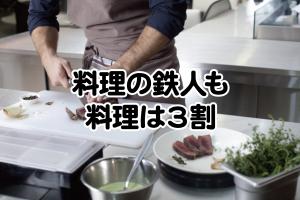 料理の鉄人も料理は3割ol
