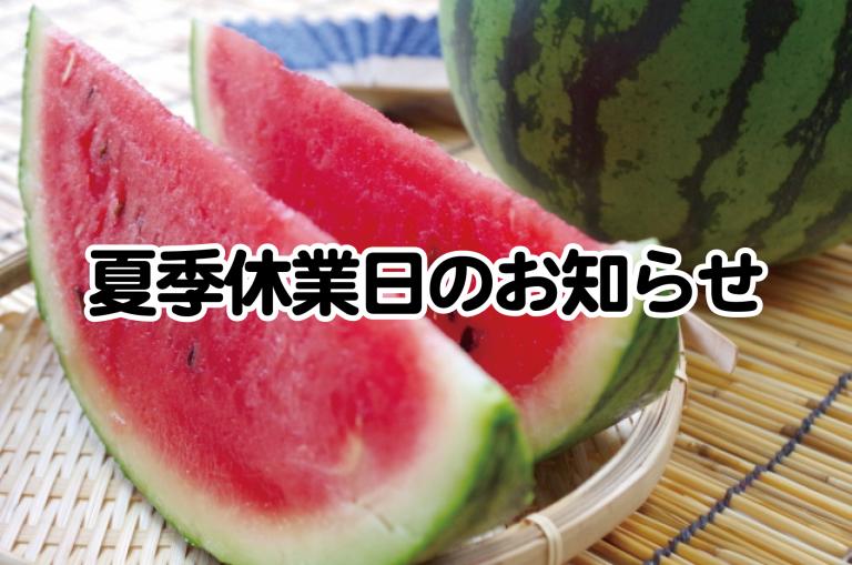 夏季休業ol
