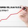 最も効率良く売上をあげる方法、ご存知ですか?